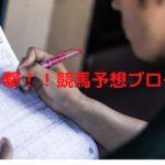 ★一撃!!競馬予想ブログ★2020年8月9日(日) | 1回札幌6日 | 15:35発走  第25回エルムステークス(GIII)