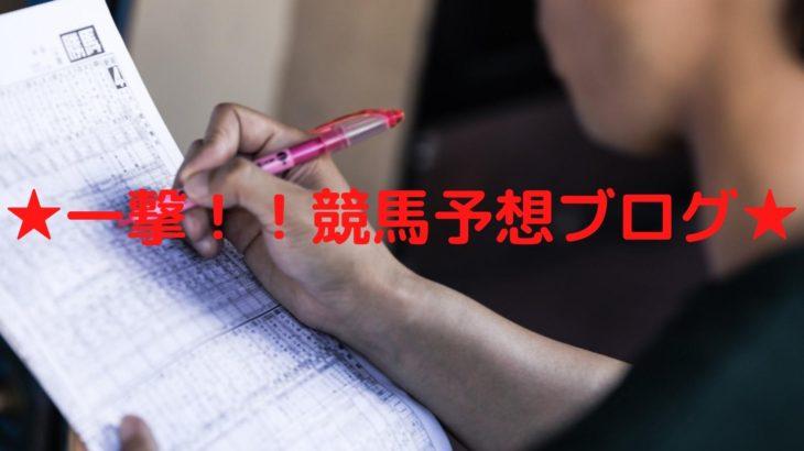 ★一撃!!競馬予想ブログ★ 2020年8月8日(土) | 1回札幌5日 | 15:35発走  札幌日経オープン(L)