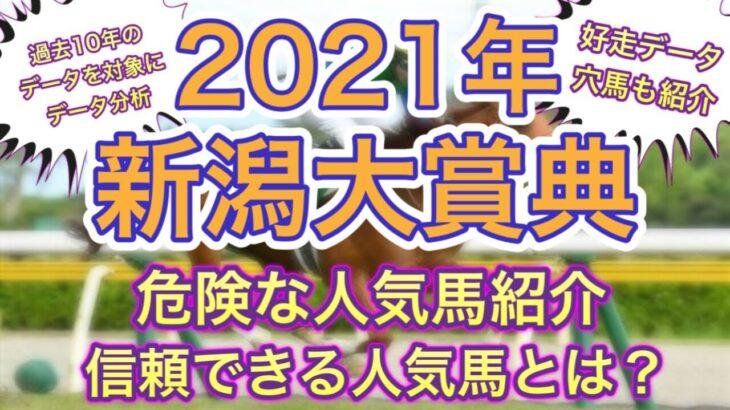 新潟大賞典2021年危険データ該当馬紹介、好走データ該当馬とは?