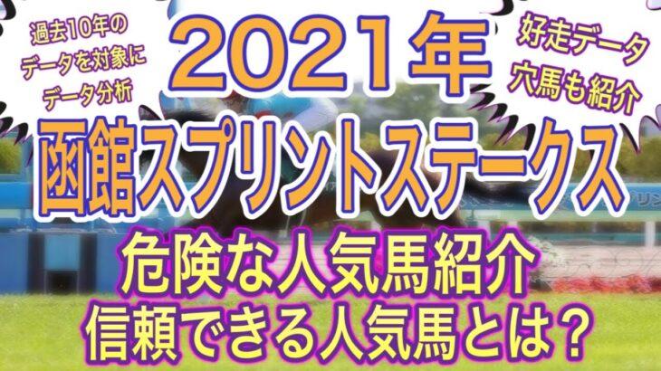 函館スプリントステークス2021年危険データ該当馬紹介、好走データ該当馬とは?